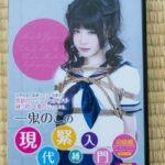 DVD d'apprentissage débutant par Kinoko